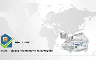 HP-17.058-