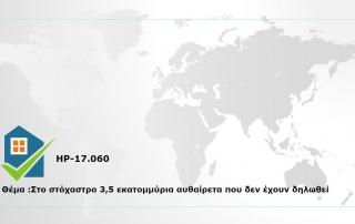 HP-17.060-
