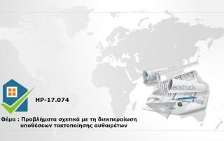 HP-17.074-