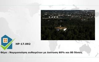 HP-17.092-