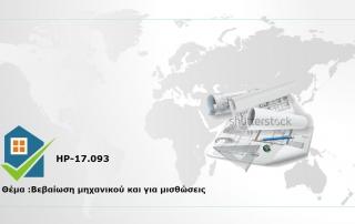 HP-17.093-