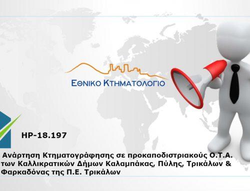Ανάρτηση Κτηματογράφησης στην Π.Ε. Τρικάλων της Περιφέρειας Θεσσαλίας